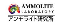 アンモライト研究所